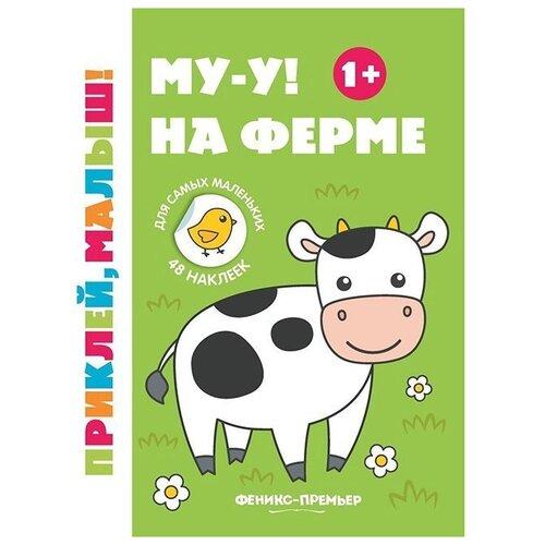 Книжка с наклейками Му-у! На ферме феникс премьер книжка с наклейками на ферме