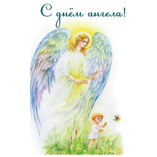 Открытка ND Play С днем ангела (273803), 1 шт. открытка nd play happy birthday 273797 1 шт