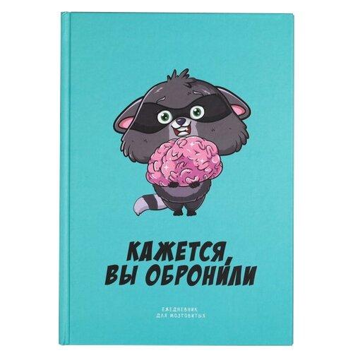 Купить Ежедневник ArtFox Кажется, вы обронили 4675852 недатированный, А5, 80 листов, голубой, Ежедневники, записные книжки