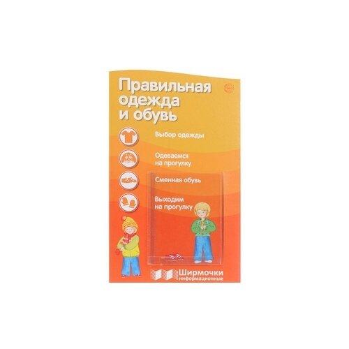 Баринова Т. Ширмочки информационные. Правильная одежда и обувь (с пластиковым карманом и буклетом)