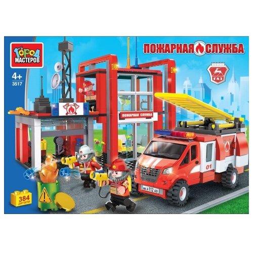 Конструктор ГОРОД МАСТЕРОВ Пожарная служба 3517 Газель: пожарная станция, с фигурками игровой набор hasbro город пожарная станция b3415