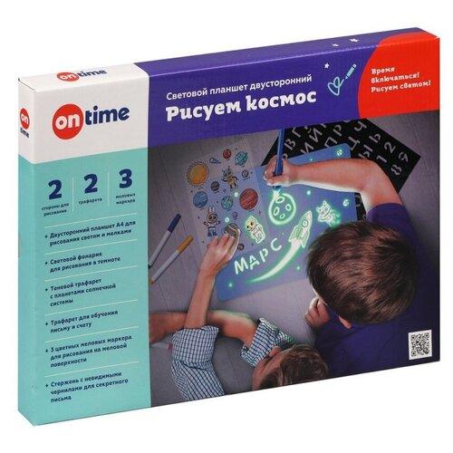 Планшет для рисования светом детский On Time Рисуем космос двусторонний (45020) планшет