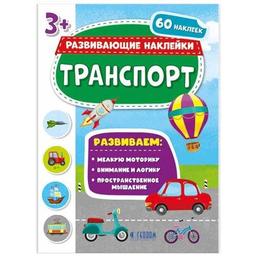 Купить Книжка с наклейками Развивающие наклейки. Транспорт , ГеоДом, Учебные пособия