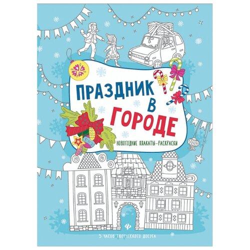 Купить Феникс Раскраска-плакат Праздник в городе, Раскраски