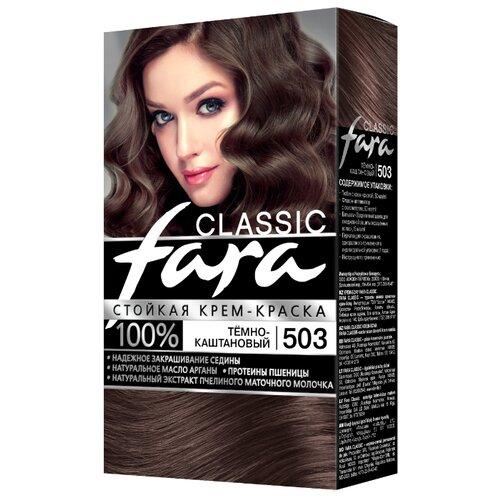 Fara Classic Стойкая крем-краска для волос, 503, темно-каштановый fara classic стойкая крем краска для волос 500 блондор