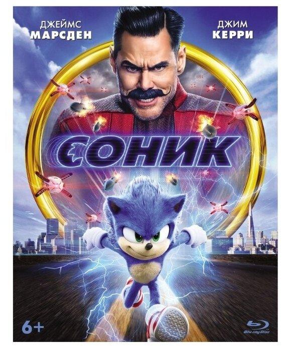 Соник (Blu-ray)