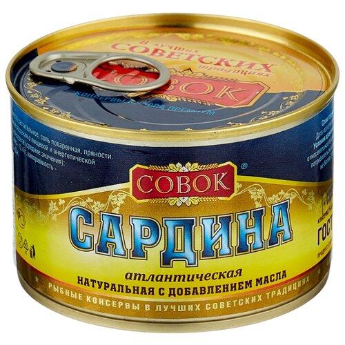 Совок Сардина атлантическая натуральная с добавлением масла, с ключом, 250 г недорого