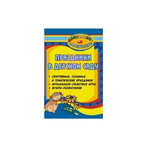 Лапшина Г.А. Праздники в детском саду: спортивные, сезонные и тематические праздники, музыкально-сюжетные игры, вечера-развлечения хворостухина с праздники в дет саду