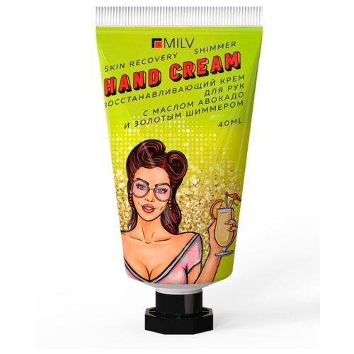 Купить Восстанавливающий крем для рук MILV Дыня с маслом авокадо и шиммером Golden 40 мл