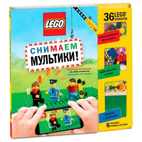 Купить LEGO Снимаем мультики. Пошаговое руководство, ЭКСМО, Книги с играми