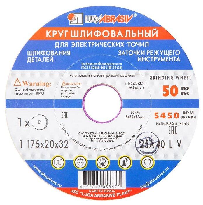 Шлифовальный круг LUGAABRASIV 175х20х32 25А Р40