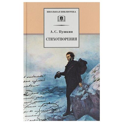 Купить Пушкин А.С. Школьная библиотека. Стихотворения , Детская литература, Детская художественная литература