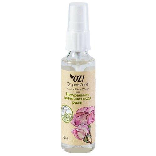 OZ! OrganicZone Натуральная цветочная вода розы, 50 мл недорого