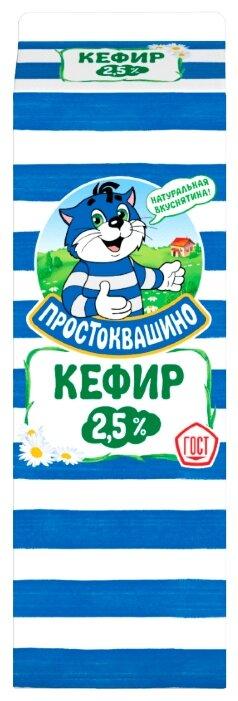Простоквашино Кефир 2.5%