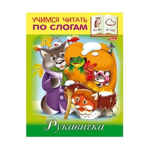 Купить Кузьмина Марина Рукавичка. Учимся читать по слогам , Hatber, Учебные пособия