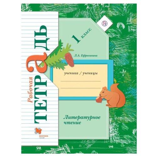 Купить Ефросинина Л.А. Литературное чтение. 1 класс. Рабочая тетрадь , ВЕНТАНА-ГРАФ, Учебные пособия