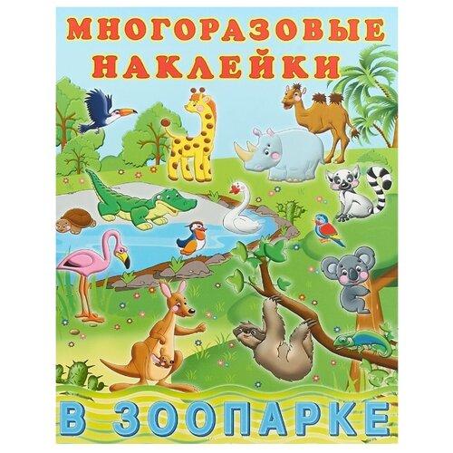 Купить Книжка с наклейками Многоразовые наклейки. В зоопарке , Фламинго, Книжки с наклейками