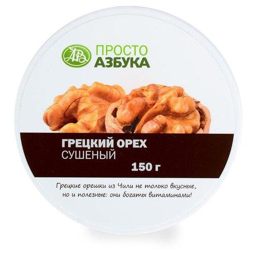 Грецкий орех Просто Азбука натуральный 150 г грецкий орех просто азбука натуральный 150 г