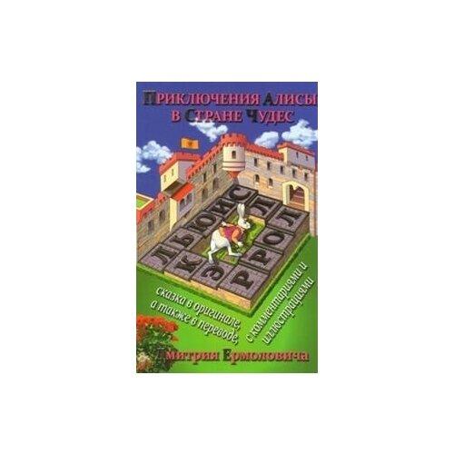 Купить Кэрролл Льюис Приключения Алисы в Стране Чудес , Auditoria, Учебные пособия