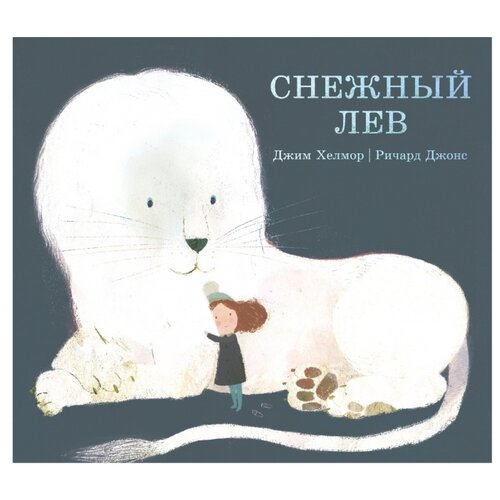Купить Хелмор Дж. Снежный лев , Поляндрия, Детская художественная литература