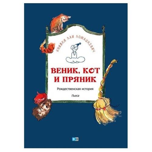 Купить Ломашкевич Л. Веник, кот и пряник , Издание книг.ком, Детская художественная литература