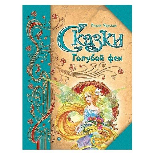 Купить Чарская Л. А. Сказки Голубой феи , Феникс, Детская художественная литература