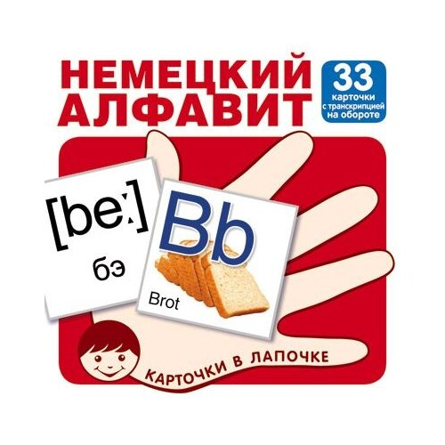 Комплект карточек. Немецкий алфавит с транскрипцией, цифры и математические знаки (33 штуки)