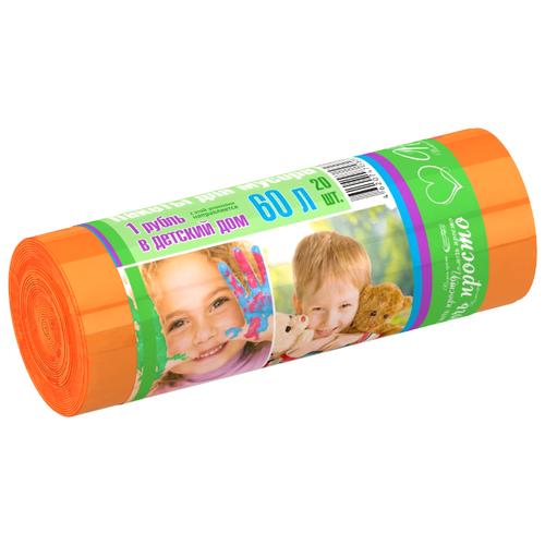 Мешки для мусора Avikomp помочь просто 60 л (20 шт.) оранжевый мешки для мусора лайма комплект 5 упаковок по 30 шт 150 мешков 30 л черные в рулоне 30 шт пнд 8 мкм 50х60 см ±5