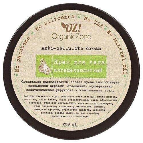 OZ! OrganicZone крем Антицеллюлитный 250 мл