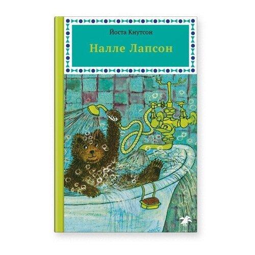 Купить Кнутсон Й. Налле Лапсон , Белая ворона, Детская художественная литература