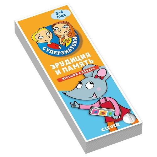 Суперзнатоки. Эрудиция и память. Игровой словарь. 3-4 года суперзнатоки животные игровой словарь 2 3 года 7748 мвм