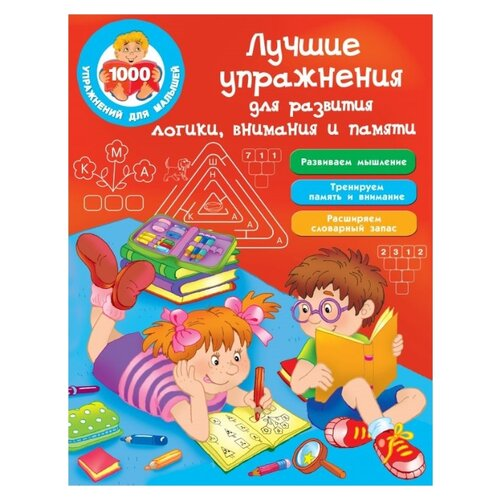 Купить Дмитриева В.Г. 1000 упражнений для малышей. Лучшие упражнения для развития логики, внимания и памяти , АСТ, Учебные пособия