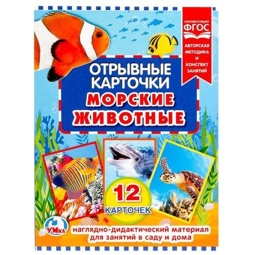Купить Набор карточек Умка Отрывные карточки. Морские животные 22x17 см 12 шт., Дидактические карточки