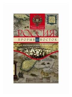 "Аллворт Э ""Россия: прорыв на Восток"""