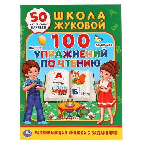 Жукова М.А. Развивающая книжка с заданиями. 100 упражнений по чтению. Школа Жуковой (обучающая активити +50) Учебные пособия<br>