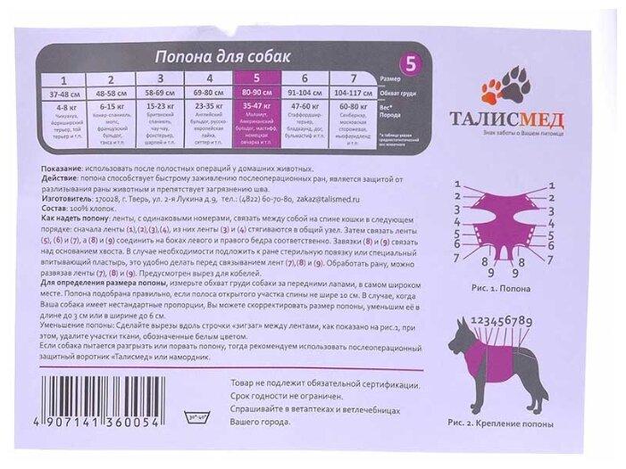 Попона Талисмед для собак послеоперационная №5 80-90 см