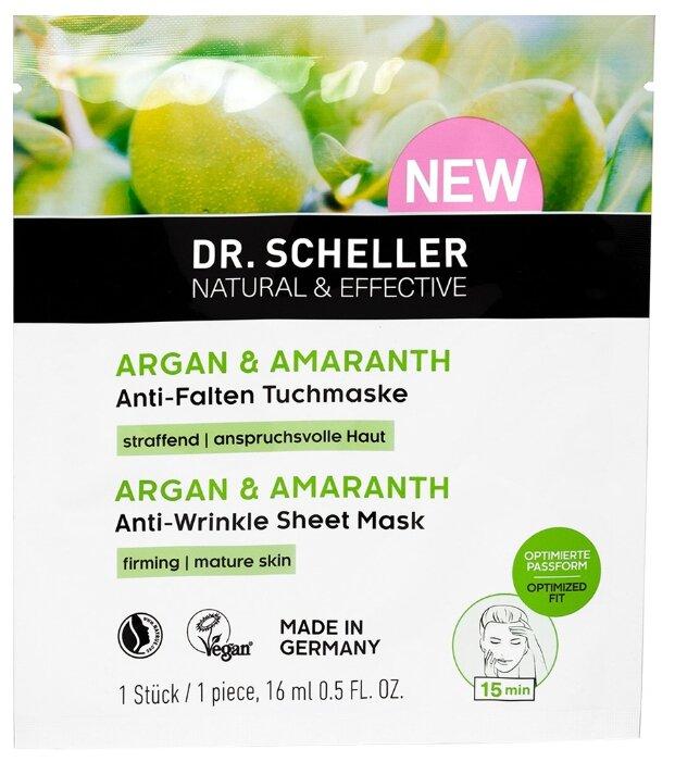 Dr. Scheller Cosmetics разглаживающая тканевая маска Аргана и амарант