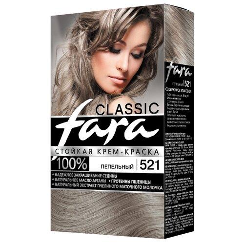 Fara Classic Стойкая крем-краска для волос, 521, пепельный fara classic стойкая крем краска для волос 500 блондор