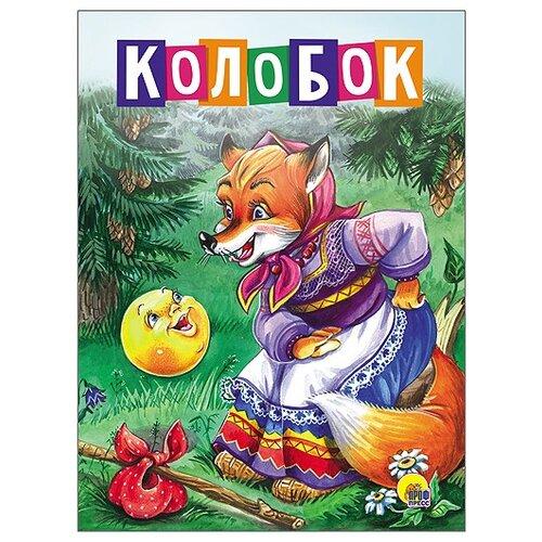 Купить Колобок, Prof-Press, Книги для малышей
