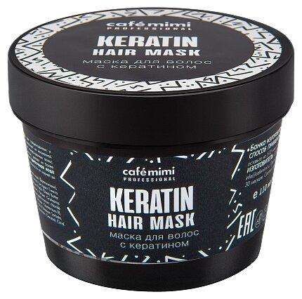 Cafe mimi PROFESSIONAL Маска для волос Кератин