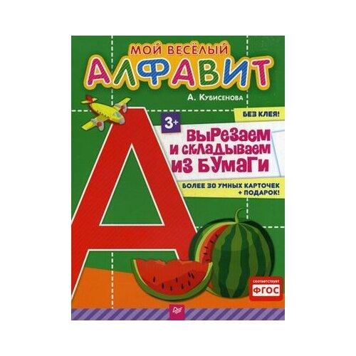 Купить Мой веселый алфавит. Вырезаем и складываем из бумаги. Более 30 умных карточек + подарок. ФГОС, Издательский Дом ПИТЕР, Учебные пособия