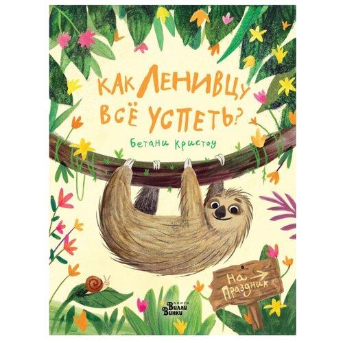 Купить Кристоу Б. Как ленивцу всё успеть? , Вилли Винки, Книги для малышей