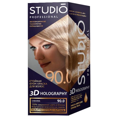 Фото - Studio Professional 3D Holography стойкая крем-краска для волос, 90.0 Саванна bruce johnson professional visual studio 2015