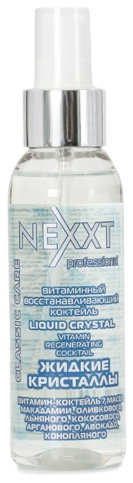 NEXXT Salon Classic Care Витаминный восстанавливающий коктейль