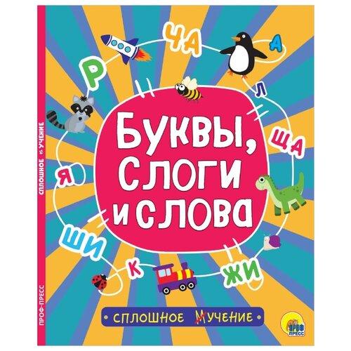 Купить Сплошное учение. Буквы, слоги и слова, Prof-Press, Учебные пособия