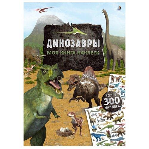 Книжка с наклейками Моя книга наклеек. Динозавры книжки с наклейками робинс книга с наклейками окружающий мир 600 наклеек