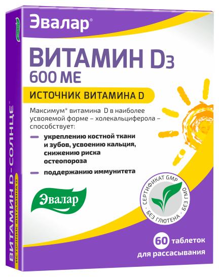 Витамин Д3 таб. д/рассас. №60 — купить по выгодной цене на Яндекс.Маркете