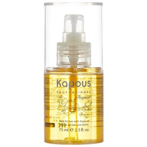 Kapous Professional Fragrance free Масло Arganoil для волос, 75 мл kapous масло арганы для волос arganoil 75 мл