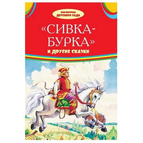 Купить Библиотека детского сада. Сивка-бурка и другие сказки, Оникс, Детская художественная литература