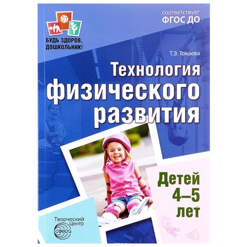 Фото - Токаева Т.Э. Технология физического развития детей 4-5 лет. ФГОС ДО токаева т мониторинг физического развития детей диагностический журнал средняя нруппа